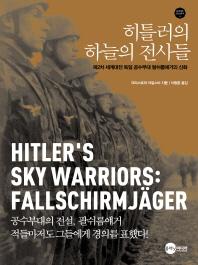히틀러의 하늘의 전사들(KODEF 안보총서 4)