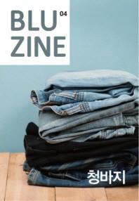 블루진(Bluzine)(4호)
