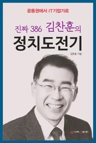 진짜 386 김찬훈의 정치도전기