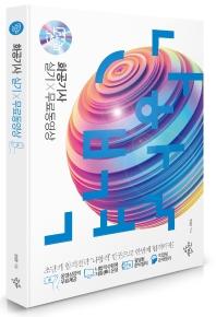 화공기사 실기(필답형+작업형)+무료동영상(2019)(나합격)