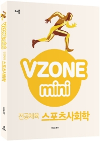 VZONE mini 전공체육 스포츠사회학