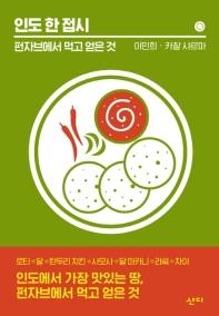 인도 한 접시(한접시 시리즈 3)