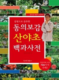 동의보감 산야초 백과사전(질병으로 분류한)