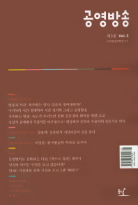 공영방송 Vol. 5