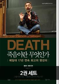 [세트] 죽음이란+삶이란 무엇인가