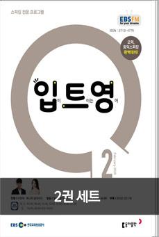 입트영 + 귀트영 세트 (2020년 2월호)