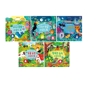 우리 아기 오감발달 사운드북 1~5권 세트(유아도서+가제손수건 증정) : 알록달록 꽃밭/시끌벅적 정글/소곤
