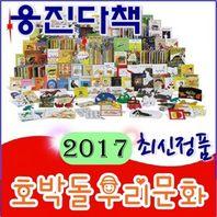 [웅진다책-완전정품]호박돌우리문화(전30권+CD-ROM2매)/최신간 정품새책/우리전통전래