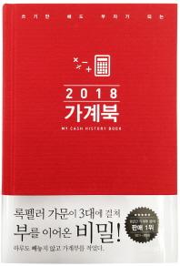 쓰기만 해도 부자가 되는 가계북(핸디)(2018)(양장본 HardCover)