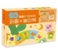 줄줄이 이어지는 퍼즐+놀이북: 한글