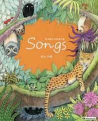 SONGS 生き物たちの塗り繪