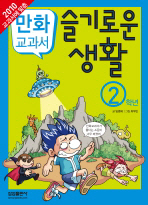 만화 교과서 슬기로운 생활 2학년(2010 교과서에 맞춘)