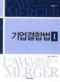 기업결합법. 1(리걸플러스 64)