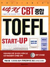 박정 CBT 종합 TOEFL START-UP