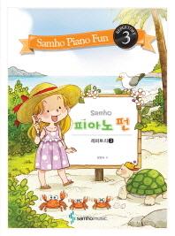 피아노 펀: 레퍼토리. 3(Samho)