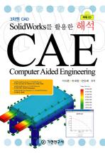 CAE(3차원 CAD SOLID WORKS를 활용한 해석)(CD1장포함)