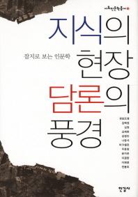 지식의 현장 담론의 풍경(사회인문학총서 3)(양장본 HardCover)