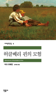허클베리 핀의 모험(세계문학전집 6)