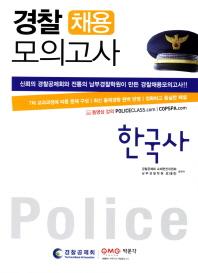 한국사(경찰 채용 모의고사)