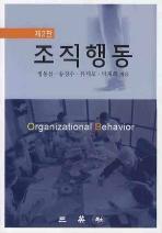 조직행동(2판)