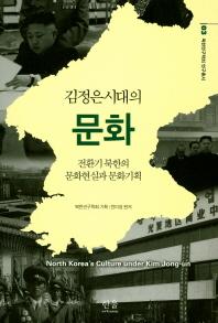 김정은시대의 문화(한울아카데미 1791)