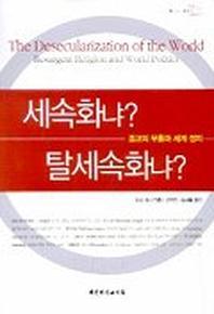 세속화냐 탈세속화냐(종교의 부흥과 세계정치)