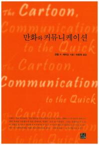만화와 커뮤니케이션(한나래 언론 문화 총서 53)