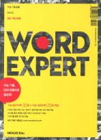 워드 엑스퍼트(Word Expert)