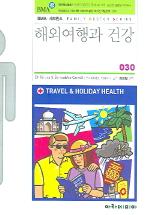 해외여행과 건강(FAMILY DOCTOR SERIES 30)