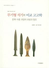 무기형 석기의 비교 고고학(한국고고환경연구소 학술총서 17)