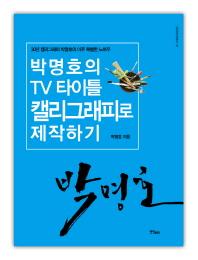 박명호의 TV 타이틀 캘리그래피로 제작하기(방송문화진흥총서 179)