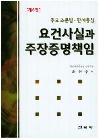 요건사실과 주장증명책임(6판)(양장본 HardCover)