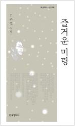 즐거운 미팅(북갤러리 시선 6)