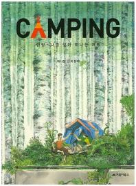 캠핑(CAMPING). 1