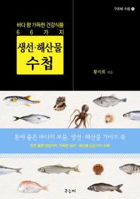 생선 해산물 수첩(구르메 수첩 21)