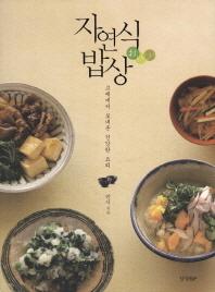 자연식 밥상  ((뒷표지 찍힘 ,책 접은 흔적 있슴))