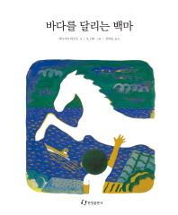바다를 달리는 백마(한림 고학년문고 22)(양장본 HardCover)