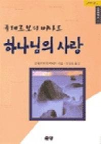 영성의 새벽(4판)