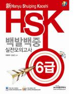 HSK 백발백중 실전모의고사 6급(신)(CD1장포함)