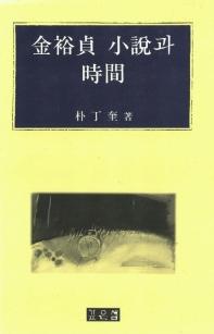 김유정 소설과 시간