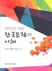 한국문학의 이해
