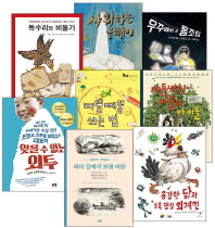 초등학교 고학년 동화책 베스트 특선 세트