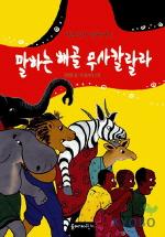 말하는 해골 무사칼랄라:아프리카 옛이야기(길벗어린이 옛이야기 7)