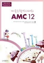 미국수학경시대회 AMC 12
