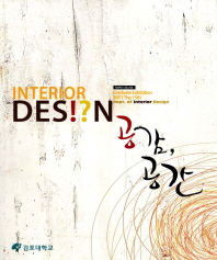 Interior Design 공감 공간