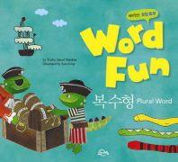 워드펀 Word Fun. 9: 복수형 (Plural Word)
