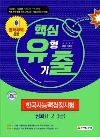 한국사능력검정시험 심화(1ㆍ2ㆍ3급) 핵심 유형 기출(2021)