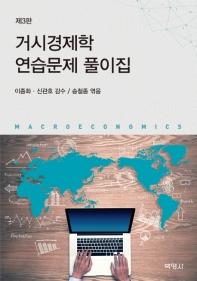 거시경제학 연습문제 풀이집(3판)