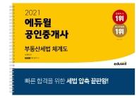 부동산세법 체계도(공인중개사 2차)(2021)(에듀윌)(스프링)