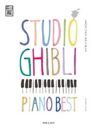 스튜디오 지브리 피아노 베스트